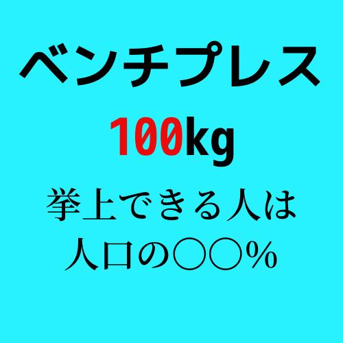 ベンチプレスで100kgを挙げられるのは人口の〇%