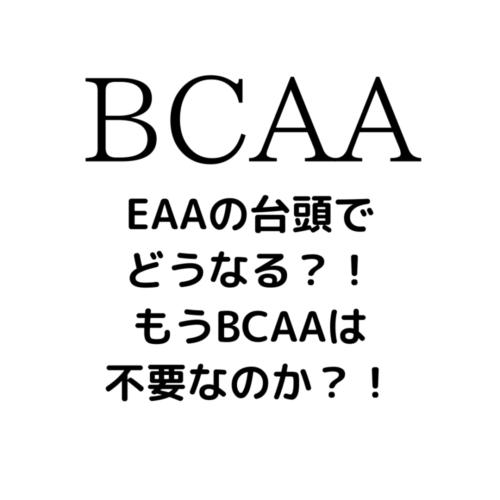 筋トレにおけるBCAAの効果|飲むタイミングと量は?