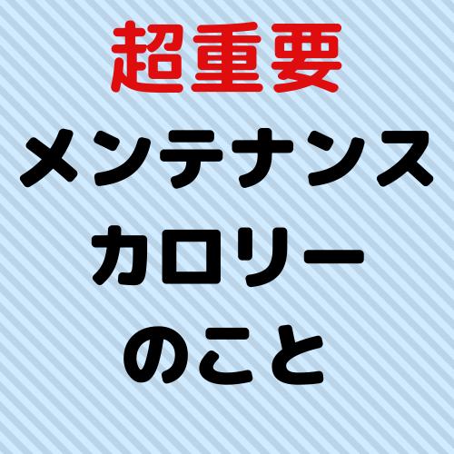 【減量】メンテナンスカロリーとは【自動計算紹介】