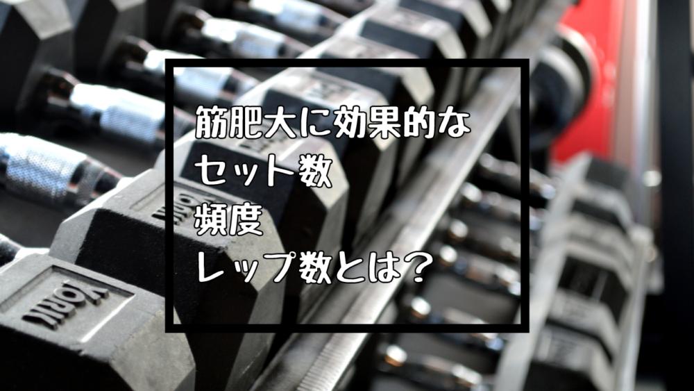 【筋トレ部位別】筋肥大に最も効果的なセット数の決め方【1週間】