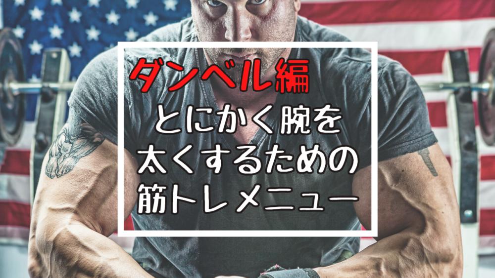 【ダンベルのみ】腕を鍛え上げて太くする筋トレ7選