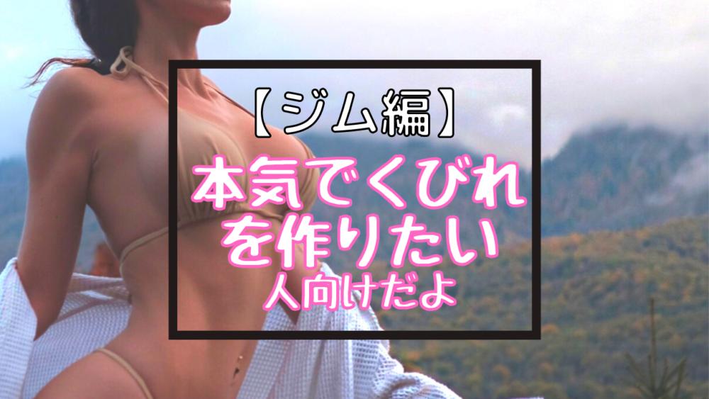 【ジム編】本気(ガチ)でくびれを作るトレーニング3選
