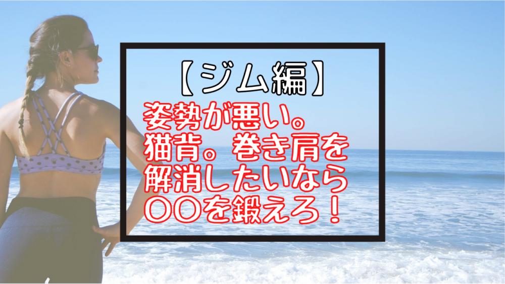 【ジム編】肩こり解消!くびれもできる!姿勢も良くなる!背中のトレーニング3選!