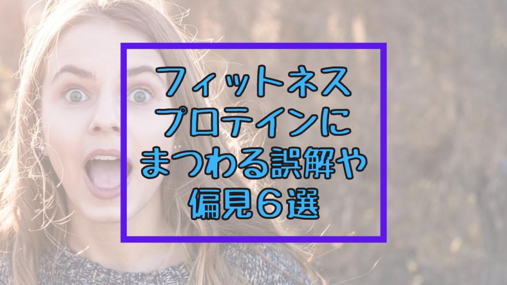 【初心者向け】筋トレに対する誤解や偏見6選