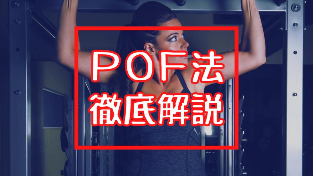 【超解説】筋肥大に効果的なPOF法トレーニングとは