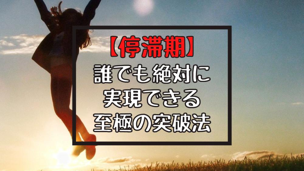 【ダイエット】停滞期が訪れた時の対処法6つ【減量】